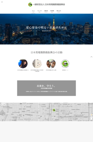 一般財団法人 日本発電機整備振興会 公式サイト
